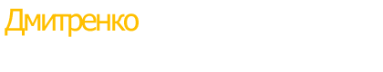 Гипнотерапевт (гипнолог) в Запорожье | Дмитренко Руслан